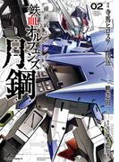 機動戦士ガンダム 鉄血のオルフェンズ 月鋼(2)(角川コミックス・エース)