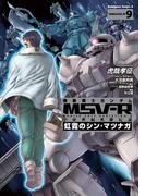 機動戦士ガンダム MSV-R 宇宙世紀英雄伝説 虹霓のシン・マツナガ(9)(角川コミックス・エース)