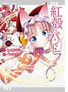【電子版】紅殻のパンドラ(10)(角川コミックス・エース)