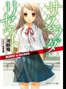 【期間限定価格】サクラダリセット3 MEMORY in CHILDREN(角川スニーカー文庫)
