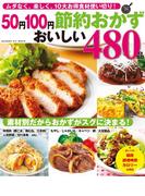【期間限定価格】50円100円節約おかず おいしい480品(ヒットムック料理シリーズ)