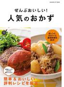 【期間限定価格】ぜんぶおいしい! 人気のおかず(ヒットムック料理シリーズ)