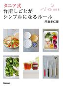 【期間限定価格】タニア式 台所しごとがシンプルになるルール