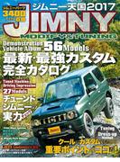【期間限定価格】ジムニー天国 2017(学研MOOK)