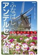 【期間限定価格】ふなばしアンデルセン公園 公式ガイドブック