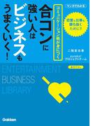 【期間限定価格】合コンに強い人はビジネスもうまくいく!(エンタメビジネス文庫)