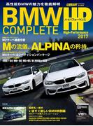 【期間限定価格】BMW COMPLETE ハイパフォーマンス 2017(学研MOOK)