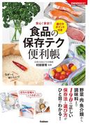 【期間限定価格】食品の保存テク 便利帳 選び方ポイント付き