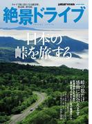 【期間限定価格】絶景ドライブ 日本の峠を旅する(学研MOOK)