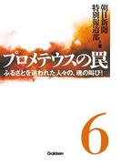 【期間限定価格】プロメテウスの罠6