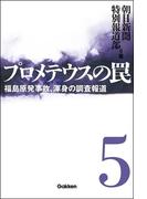 【期間限定価格】プロメテウスの罠 5