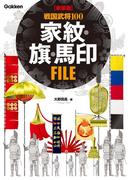 【期間限定価格】【新装版】 戦国武将100 家紋・旗・馬印FILE