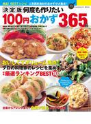 【期間限定価格】決定版 何度も作りたい100円おかず365品(学研ヒットムック 絶品!BESTレシピ)