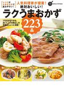 【期間限定価格】人気料理家が提案!絶対おいしい!ラクうまおかず223品(ヒットムック料理シリーズ)