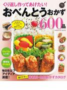 【期間限定価格】くり返し作ってあげたい!おべんとうおかず600品(ヒットムック料理シリーズ)