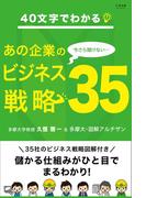 【期間限定価格】40文字でわかる! 今さら聞けないあの企業のビジネス戦略35