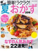 【期間限定価格】簡単!ラクラク!夏おかず 2016(ヒットムック料理シリーズ)