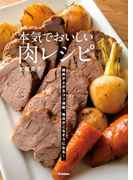 【期間限定価格】本気でおいしい肉レシピ