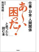 【期間限定価格】仕事・お金・人間関係 「あ~、困った!」と思ったら読む本