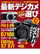 【期間限定価格】最新デジカメ選び2013 増補版