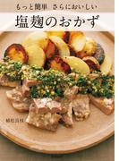 【期間限定価格】もっと簡単さらにおいしい塩麹のおかず
