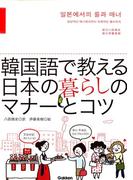 【期間限定価格】韓国語で教える 日本の暮らしのマナーとコツ