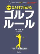 【期間限定価格】簡単! ひと目でわかるゴルフルール(学研 エンジョイゴルフシリーズ)