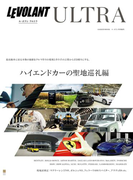 【期間限定価格】LE VOLANT ULTRA(学研MOOK)