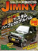 【期間限定価格】ジムニー天国 2016(学研MOOK)