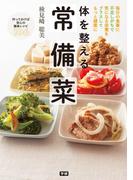 【期間限定価格】体を整える 常備菜