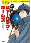 【期間限定価格】名探偵シャーロック・ホームズ