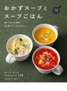 【期間限定価格】おかずスープとスープごはん(ヒットムック料理シリーズ)