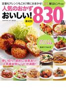 【期間限定価格】人気のおかず おいしい!830品(ヒットムック料理シリーズ)