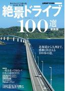 【期間限定価格】新装版 絶景ドライブ100選(学研MOOK)