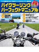 【期間限定価格】バイクツーリング パーフェクトマニュアル(学研MOOK)
