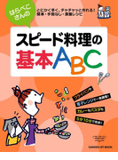 【期間限定価格】はらぺこさんのスピード料理の基本ABC(ヒットムック料理シリーズ)