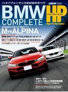 【期間限定価格】BMW COMPLETE ハイパフォーマンス(学研MOOK)