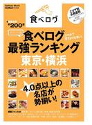 【期間限定価格】ポケット版 食べログ最強ランキング 東京・横浜