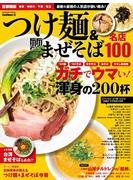 【期間限定価格】つけ麺&まぜそば 名店100 首都圏版