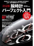 【期間限定価格】決定版 腕時計パーフェクト入門(学研MOOK)