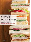 【期間限定価格】いつでもサンドイッチ