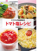 【期間限定価格】ミラクル万能調味料トマト塩レシピ