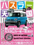 【期間限定価格】ハスラー天国2015(学研MOOK)