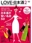 【期間限定価格】LOVE 日本酒 2(学研MOOK)