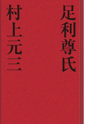 【期間限定価格】足利尊氏(歴史小説)