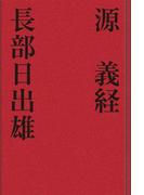 【期間限定価格】源 義経(歴史小説)