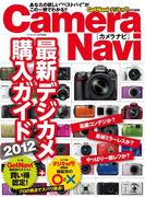【期間限定価格】Camera Navi 最新デジカメ購入ガイド2012