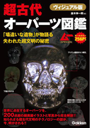 【期間限定価格】ヴィジュアル版 超古代オーパーツ図鑑