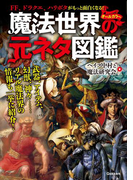 【期間限定価格】魔法世界の元ネタ図鑑