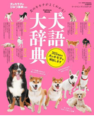 【期間限定価格】犬語大辞典(学研MOOK)